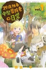 29-sai Hitorimi Chuuken Boukensha no Nichijou 1 Manga