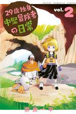 29-sai Hitorimi Chuuken Boukensha no Nichijou 2 Manga