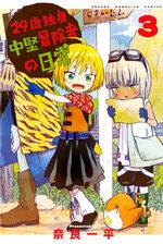 29-sai Hitorimi Chuuken Boukensha no Nichijou 3 Manga