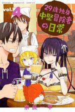 29-sai Hitorimi Chuuken Boukensha no Nichijou 4 Manga