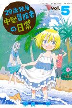 29-sai Hitorimi Chuuken Boukensha no Nichijou 5 Manga