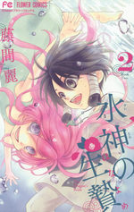 Suijin no Ikenie 2 Manga