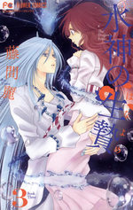 Suijin no Ikenie 3 Manga
