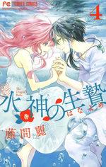 Suijin no Ikenie 4 Manga