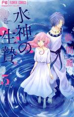 Suijin no Ikenie 5 Manga