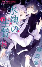 Suijin no Ikenie 8 Manga