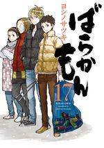 Barakamon 17 Manga