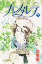 Cantarella 7 Manga