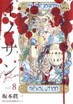 Innocent Rouge 8 Manga