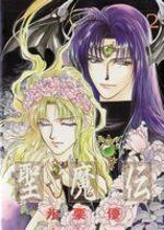 Seimaden 2 Manga