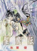 Seimaden 6 Manga