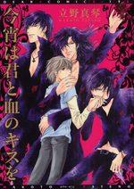 Le Baiser du Sang 1 Manga