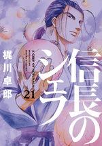 Le Chef de Nobunaga 21 Manga