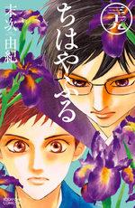 Chihayafuru 39 Manga