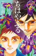 Chihayafuru 39