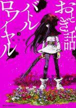 Fairy Tale Battle Royale 3 Manga