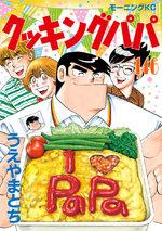 Cooking Papa 146 Manga