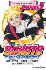 Boruto - Naruto next generations 1 Light novel