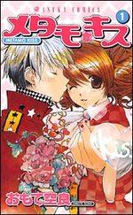 Metamo Kiss 1 Manga
