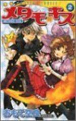Metamo Kiss 2 Manga