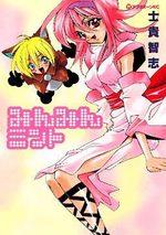 Min Min Mint 1 Manga