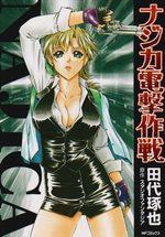 Najica Blitz Tactics 1 Manga