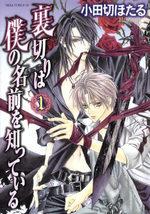 Uragiri 1 Manga