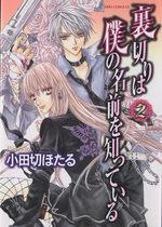 Uragiri 2 Manga