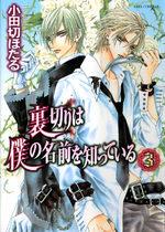 Uragiri 3 Manga