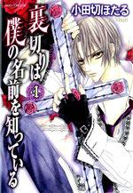Uragiri 4 Manga