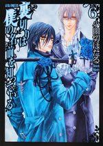 Uragiri 6 Manga