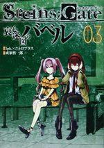 Steins;Gate - Aishin Meizu no Babel 3 Manga