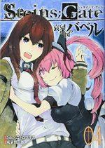 Steins;Gate - Aishin Meizu no Babel 4 Manga