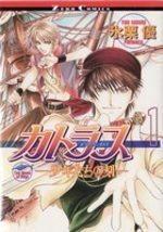 CUTLASS The times of boys 1 Manga