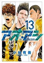 Ao ashi 13
