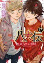 Hakkenden 17 Manga