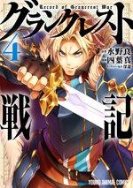 Record of Grancrest War 4 Manga