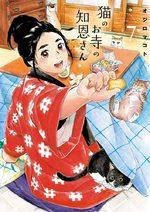 La Fille du Temple aux Chats 7 Manga