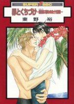 Tsumi to Kuchizuke -Romance ni Ubawareta Toukakan- 1