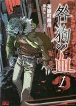 Togainu No Chi 1 Manga