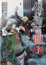 Togainu No Chi 3 Manga