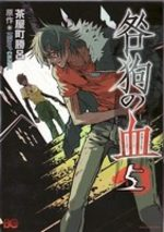 Togainu No Chi 5 Manga