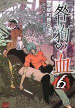 Togainu No Chi 6 Manga