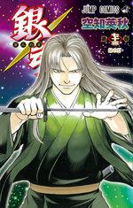 Gintama 73 Manga
