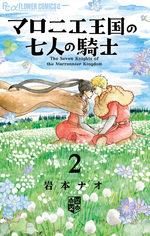 Marronnier Oukoku no Shichinin no Kishi # 2