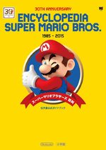 Super Mario Encyclopedia 1 Guide