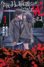 I love you so I kill you 1 Manga