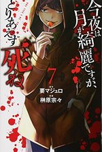 I love you so I kill you 7 Manga
