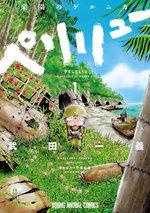 Peleliu 1 Manga