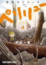 Peleliu 4 Manga